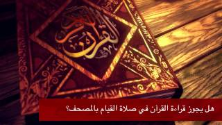 الشيخ الالباني حكم قراءة القرآن في صلاة القيام بالمصف؟ تحميل MP3