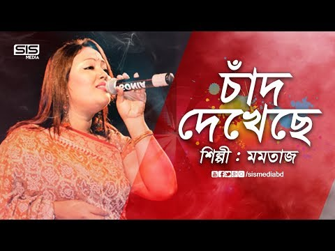 Download Chand dekheche ( চাঁদ দেখেছে ) | MOMTAZ | Stage Program | SIS Media HD Mp4 3GP Video and MP3