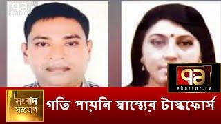 দুই মাসেও গতি পায়নি স্বাস্থ্যের টাস্কফোর্স | News | Ekattor TV