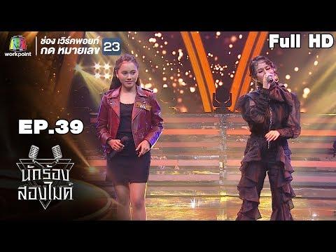 นักร้องสองไมค์ | EP.39 | 17 พ.ย. 61 Full HD