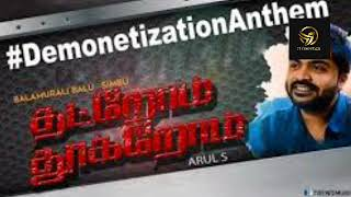Thatrom Thookrom   @DemonetizationAnthem Review  STR, Kabilan Vairamuthu