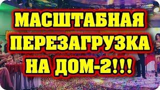 ДОМ 2 НОВОСТИ раньше эфира! (28.12.2017) 28 декабря 2017.