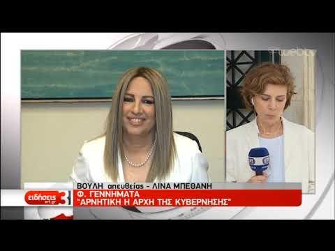 Φ. Γεννηματά: Μαχητική και τεκμηριωμένη κοινοβουλευτική δράση | 17/07/2019 | ΕΡΤ