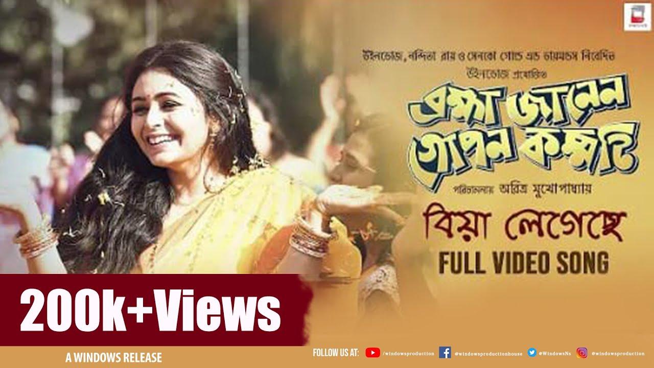 Biya Legeche Lagnajita Chakraborty Lyrics