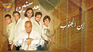تحميل اغاني Elhob we Salam - Ebn AL Ganoub│Mirage Records Official Video Lyrics│2020│الحب والسلام - إبن الجنوب MP3