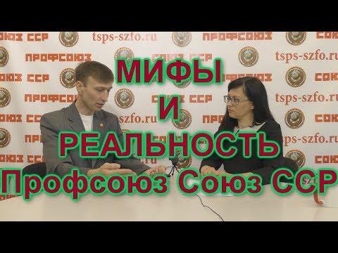 Мифы и реальность 2019 Профсоюз Союз ССР