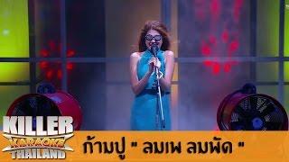 "Killer Karaoke Thailand – ก้ามปู ""ลมเพ ลมพัด"" 21-07-14"