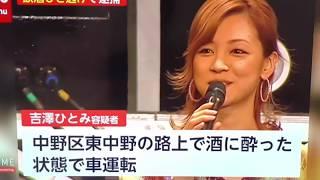 元モーニング娘吉澤ひとみ逮捕アナウンサーもテンパリまくり
