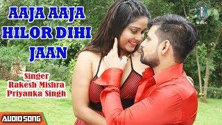 Aaja Aaja Hilor Dihi Jaan | Bhojpuri Movie Song   - YouTube