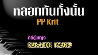 PP Krit – หลอกกันทั้งนั้น (Fake News) l คีย์ผู้หญิง คาราโอเกะ เปียโน [Tonx]