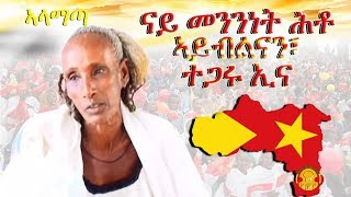 The People of Almata town in south Tigrai rejects the remote controlled identity question on their n
