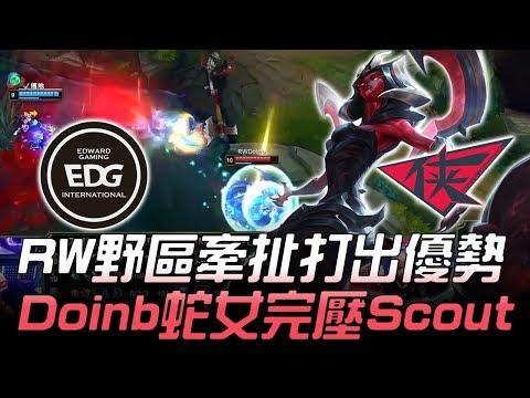 EDG vs RW RW野區牽扯打出優勢 Doinb蛇女完壓Scout雷茲!Game2