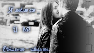 Stefan & Elena || Штампы (For Your Madness)