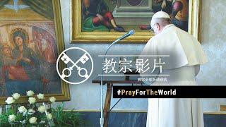 2020年3月: #為世界祈禱
