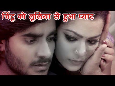 Chintu को लूलिया से हुआ प्यार - खुला राज - Comedy Scene From Bhojpuri Movie Truck Driver 2