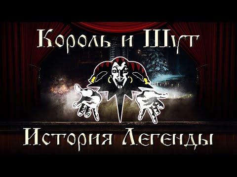 Король и Шут - История Легенды