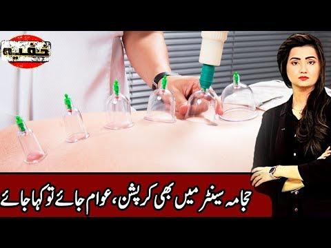 Hajama Center mian Bhi Corruption | Khufia 20 November 2019 | AbbTakk News