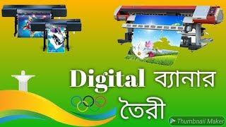 কিভাবে Digital ব্যানার পোস্টার ফেস্টুন তৈরী করা হয় ? | Banner Printing Process In Bangladesh