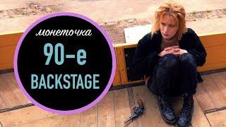 Монеточка - 90-е Backstage