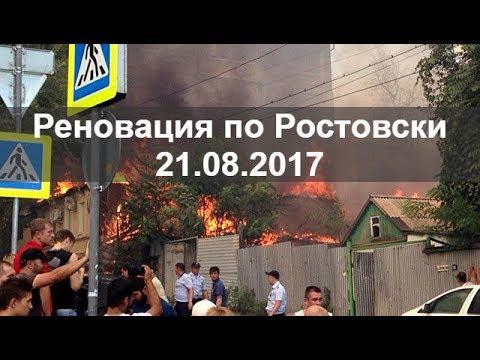 Реновация по Ростовски!  Вы еще верите в право собственности?