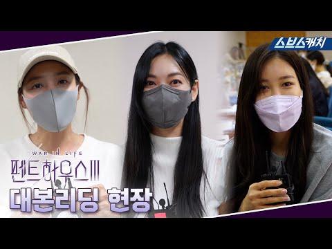 이태빈 SBS '펜트하우스3' 대본 리딩