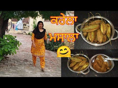 ll😋 Masala karela recipe 😍ll made at home 💕ll by punjabi home cooking💖 ll