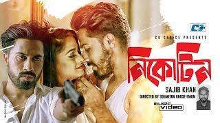 Nicotine | নিকোটিন | Sajib Khan | Ador Ahmed | Shakila Parvin | Bangla Music Video New Song 2019