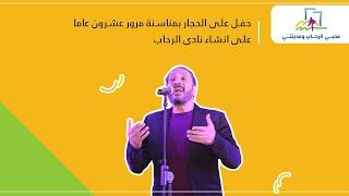 اغاني طرب MP3 شاهد فرحة سكان الرحاب بمشاركة الفنان علي الحجار بالاحتفالية تحميل MP3