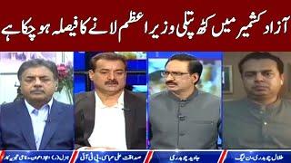 PML-N Will Block Shahrah-e-Dastoor if AJK Elections Rigged   Maryam Nawaz   Kal Tak   Express   IA2H