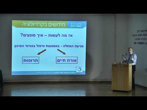 הרצאה מרתקת של קרדיולוג ישראלי על בריאות הלב