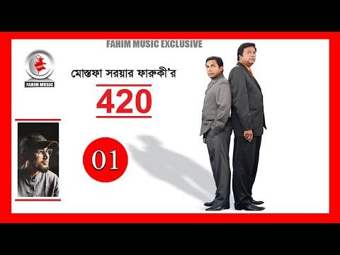 420 I Episode 01 I Drama Serial I Mostofa Sarwar Farooki I Mosharraf Karim I Tisha