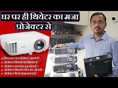 प्रोजेक्टर ही प्रोजेक्टर What is Projector? How Projector works?  Projector Repairing  In Delhi NCR