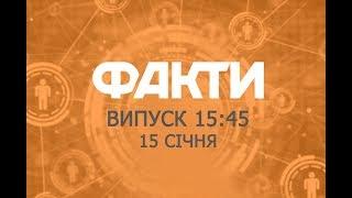 Факты ICTV - Выпуск 15:45 (15.01.2019)