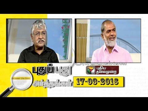 Puthu-Puthu-Arthangal-17-03-2016-Puthiyathalaimurai-TV