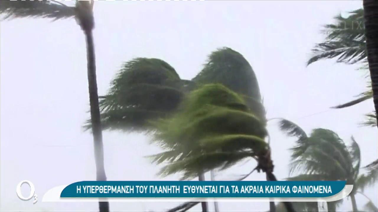 Ρεκόρ τυφώνων το 2020 | 04/12/2020 | ΕΡΤ