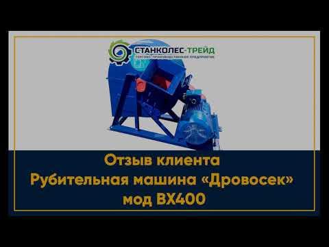 Отзыв о работе станка Рубительная машина