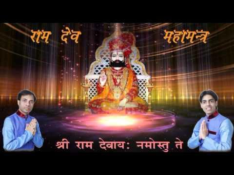 श्री विष्णु अवतारी नमो नमः | बाबा रामदेव महामंत्र