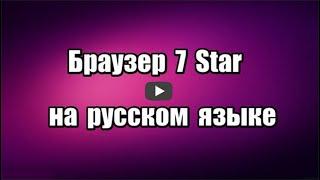 Браузер 7 Star Browser на русском языке на основе Chromium от китайских разработчиков быстрый, безопасный и поддерживает расширения Chrome.  Скачать браузер 7 Star Browser: