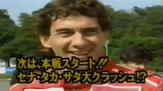 Ayrton Senna アイルトン・セナ