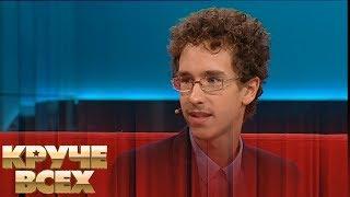 17-летний компьютерный гений Игорь Мелихов | Круче всех!