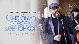"""Фильм о съёмках клипа """"Она была совсем девчонкой"""" Михаила Шуфутинского"""