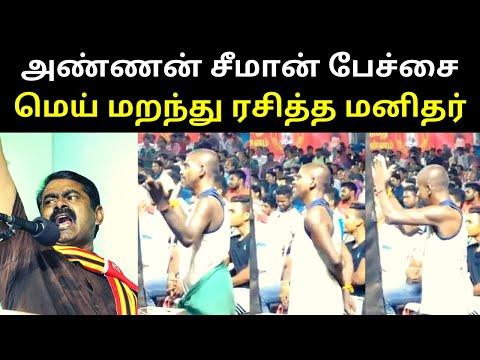 Tamil Man Enjoying Himself While Annan Seeman Speaking at Stage | TAMIL ASURAN