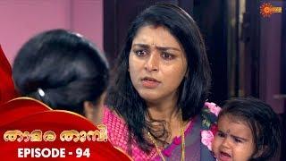 Thamara Thumbi - Episode 94   28th Oct 19   Surya TV Serial   Malayalam Serial