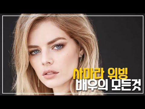사마라 위빙 배우의 모든것