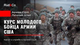 Курс молодого бойца в Армии США. Личный опыт. Бэйсик. BCT