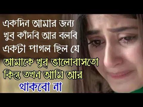 very sad love story small emotion - simahin valobasa