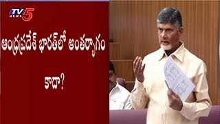 CM Chandrababu Speech In Assembly