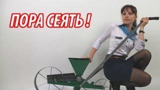Сеялка овощная ручная СОР-1/1 ВПС27/1-16/3 (СРТ-1) от компании ПКФ «Электромотор» - видео
