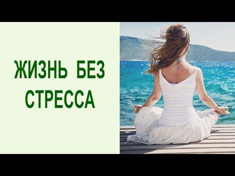 Как снять стресс и напряжение? Йога упражнения для расслабления и снятия стресса. Yogalife