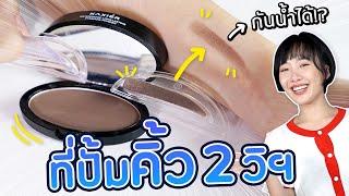ซอฟรีวิว: ปั้มคิ้วเองที่บ้าน! คิ้วสวยใน 2 วิ!?【Waterproof Eyebrow Stamp】